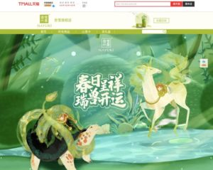 Nayuki Accelerates Digital New Retail Transformation with New Flagship Online Store Hitting Top 3 Catering Brand on Tmall