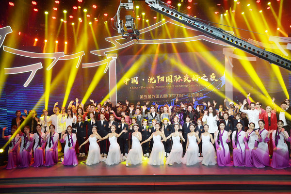 """We are together -- """"China Shenyang International Friendship Gala Evening"""" & the 5th """"Shenyang in the Eyes of Foreigners"""" theme party was held"""