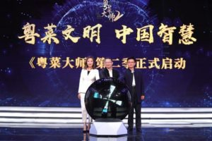 "Longkom Media and Shenzhen Media Group Announce Second Season of ""Cantonese Cuisine Master"""